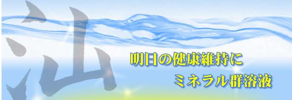 ミネラル水 グローエンタープライズ