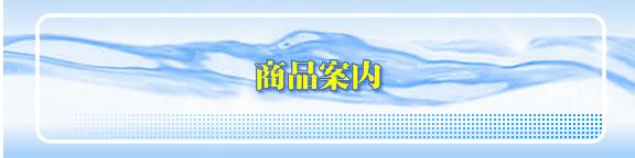 アディポグロウ アディポネクチン分泌促進サプリメント ミネラル水(群溶液) 通販 自然治癒力向上専門会社 グローエンタープライズ